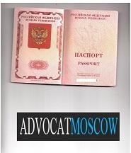 Гражданство РФ Москва